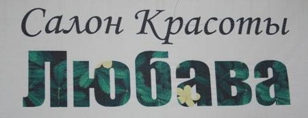 Любава