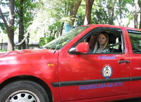 Бишкекская автошкола