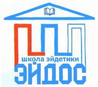 Школа эйдетики «Эйдос»