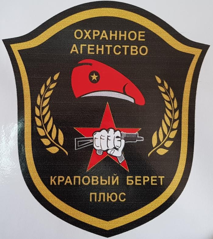 Охранное агентство «Краповый  берет плюс»