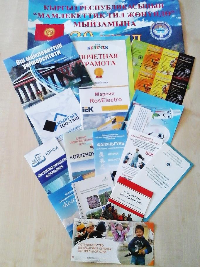 Журналы, буклеты необходимая рекламная  продукция.