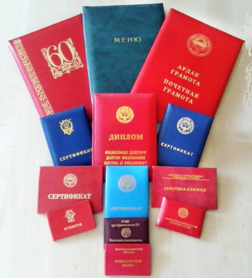 Юбилейные папки, удостоверения,  зачетные  книжки,  студенческие  билеты.