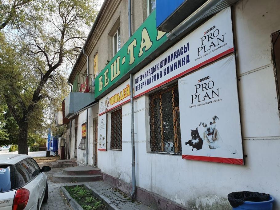 ВЕТЕРИНАРНАЯ КЛИНИКА в Бишкеке