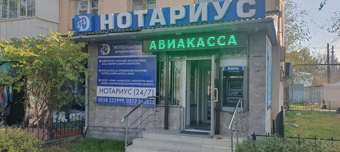 Жолдошалиева & К