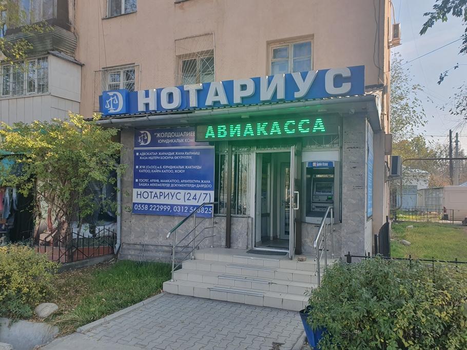 нотариус-Жолдошалиева