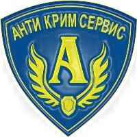 Охранное агентство «Анти крим сервис»