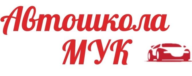 МУК Автошкола