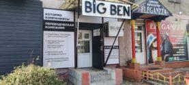 Переводческая компания BIG BEN